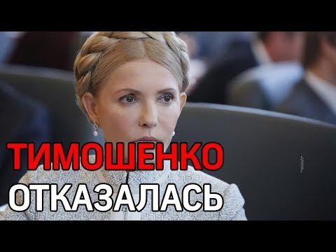 Тимошенко не будет
