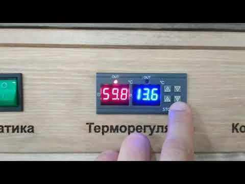 Настройка ТЕРМОРЕГУЛЯТОРА STC 3008 в коптильнях КоптиСам