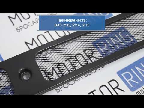 Защитная сетка в передний бампер ВАЗ 2113-2115 | MotoRRing.ru