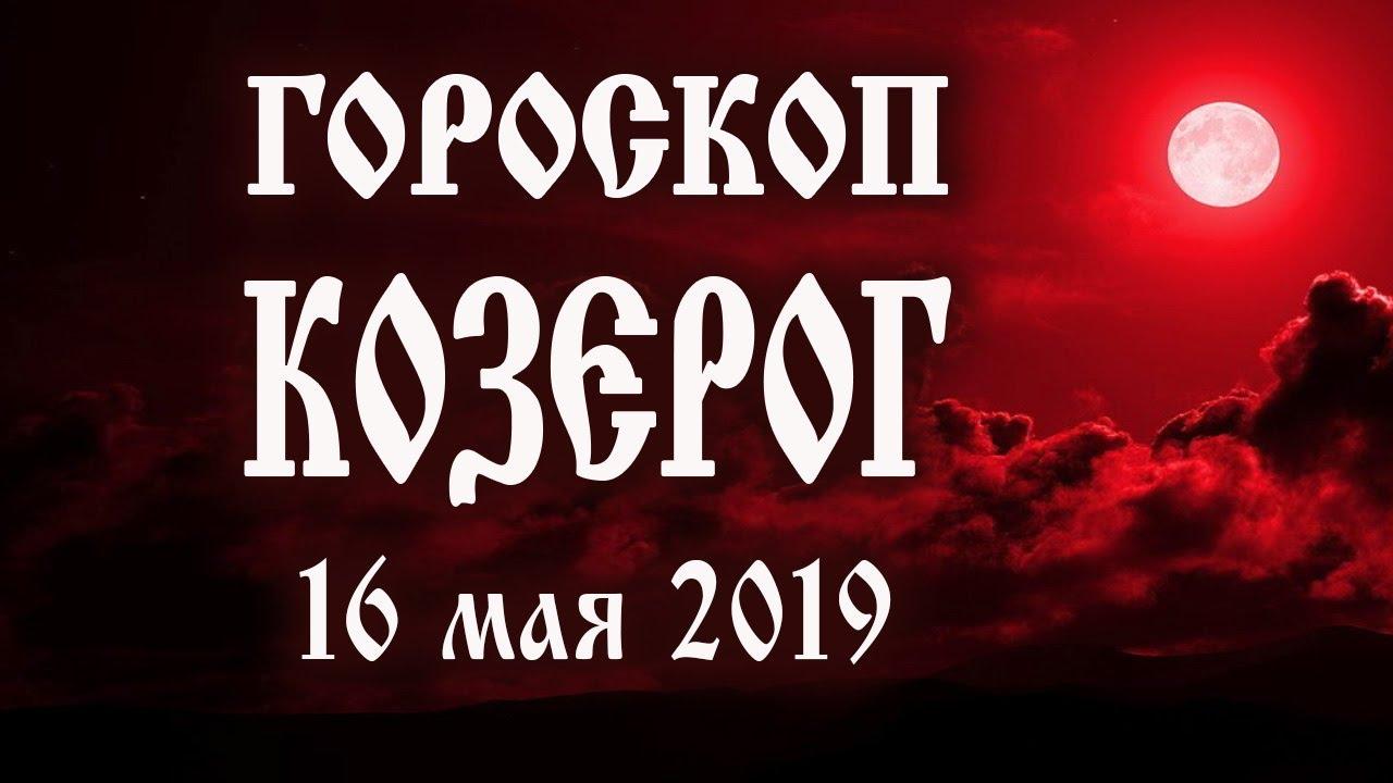 Гороскоп на сегодня 16 мая 2019 года Козерог ♑ Что нам готовят звёзды в этот день