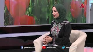 الآم اسفل الظهر عند النساء | مع الدكتورة منى عشا -  استشارية النساء والتوليد  | #صباحكم_اجمل