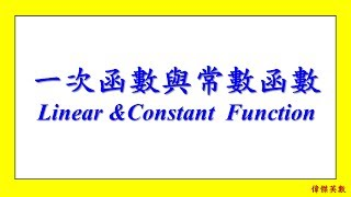 一次函數與常數函數 - 7年級數學(Grade 7 Math - Linear & Constant Function.)