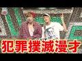 【ネタ】【漫才】EXITネタ動画!