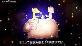 nano.RIPE「ヨルガオ」/ NHKみんなのうた(2019年8-9月)