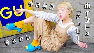【GU新作】可愛いだけじゃつまらない!春のトータルコーデ(購入品紹介) thumbnail