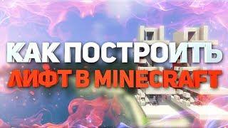 Как сделать лифт в minecraft (майнкрате) - механизмы - туториал