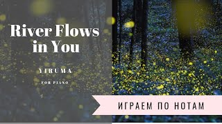 Как играть River Flows in You - Yiruma по нотам