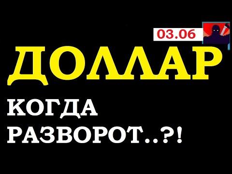 Когда разворот  доллара? Курс доллара на сегодня 03.06,курс евро,курс рубля,нефть,brent, DXY,sp500