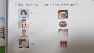 Корейский язык. (мои уроки 86)초급