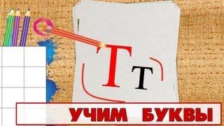 Учим буквы - Буква T. Видео для детей от 4х лет.