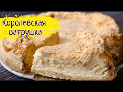 Королевская ватрушка, вкусный рецепт | Готовим вкусную королевскую ватрушку!