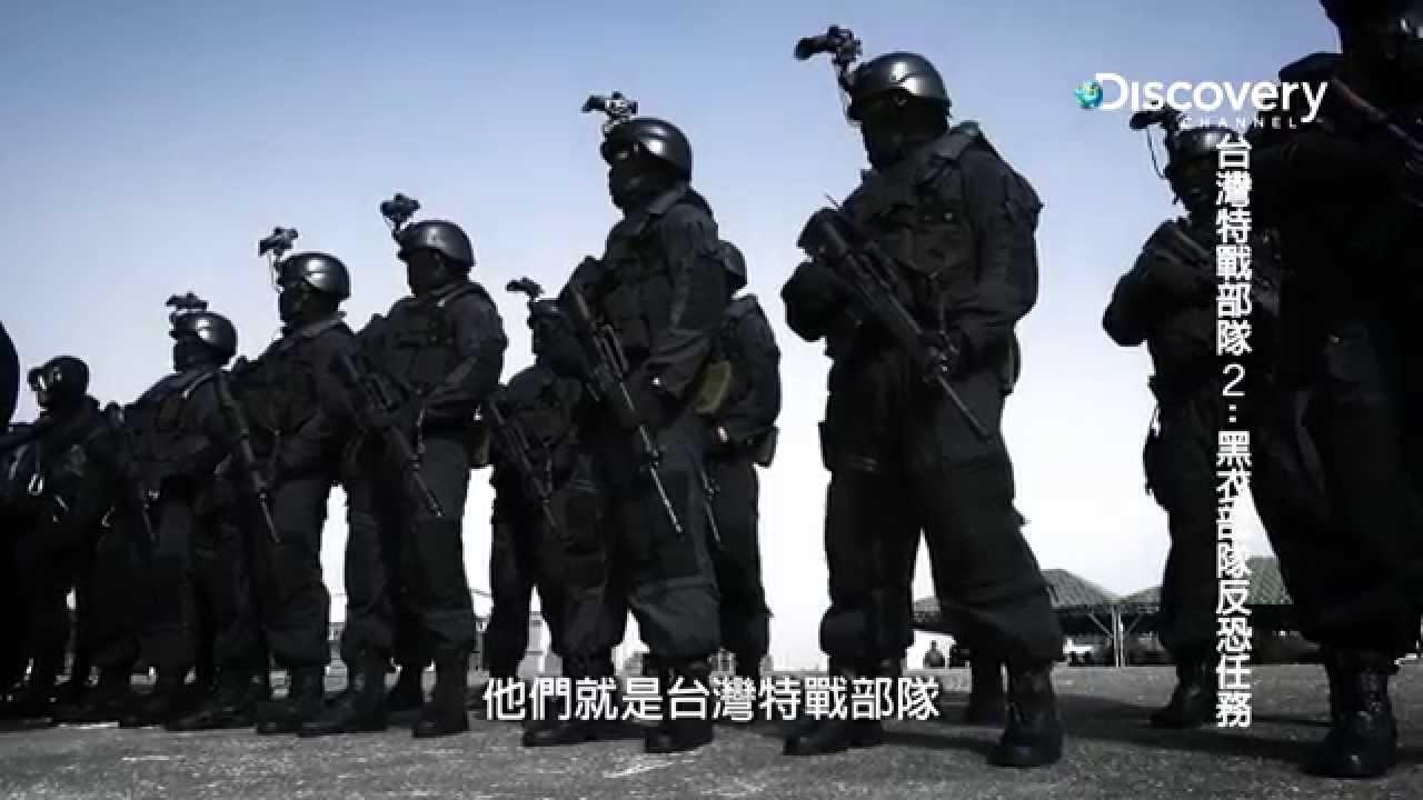 《臺灣特戰部隊2 黑衣部隊反恐任務》- 06 船橋的最後決戰 奪回貨輪的控制權 - YouTube