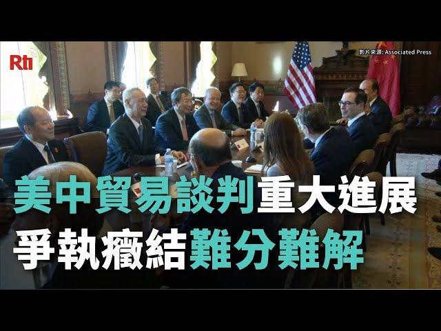 美中貿易談判重大進展 爭執癥結難分難解【央廣國際新聞】