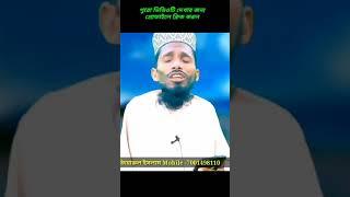 Bangla Gogol Short Status || Epsd-36 || Jiarul Islam || #JiyarulIslam2.0 || #short_status #new_video