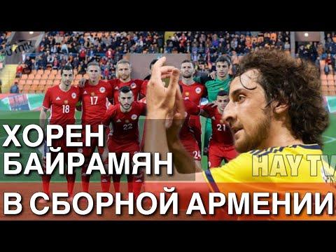 Хорик присоединился к Сборной Армении