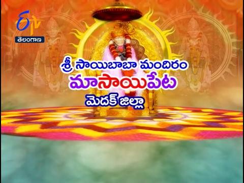 Sri Sai Baba Mandir | Masaipet | Medak | Teerthayatra | 2nd February 2017 | Full Episode | ETV TS