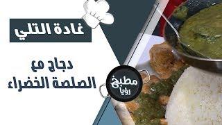دجاج مع الصلصة الخضراء - غادة التلي