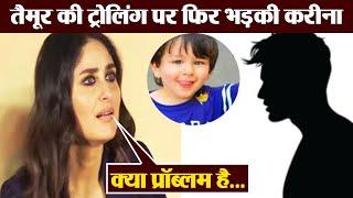 Kareena Kapoor Khan gets ANGRY on Taimur Ali Khan's Trolling on social media    FilmiBeat