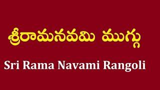 Sri Rama Navami special Rangoli - Draw Vibrant festival Kolam for Sri Rama Navami Colour Muggulu