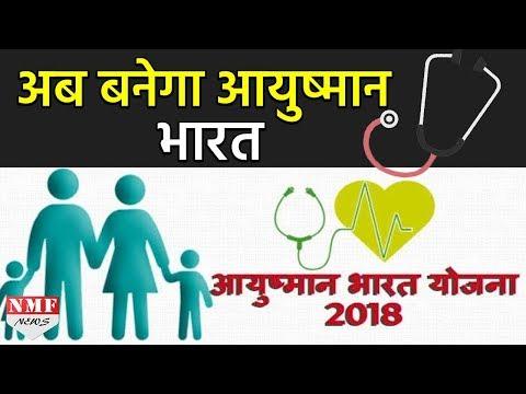 आयुष्मान भारत का होगा शुभारम्भ, मिलेगा 5 Lacs का Medical Cover