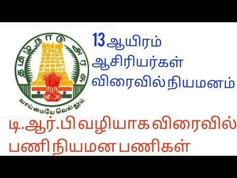 13 ஆயிரம் ஆசிரியர்கள் விரைவில் நியமனம்||TRB 2018