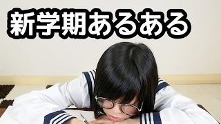 RaMuです! チャンネル登録お願いします\( ˙▿˙ )/ 今回は新学期あるある...