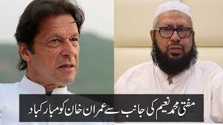 Mufti Naeem Congrate to Imran Khan