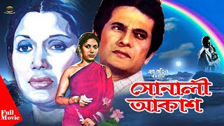 Shonali Akash | সোনালী আকাশ | Razzak | Kobori | Moti | Bangla Old Movie