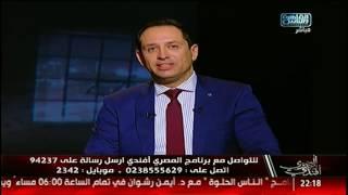 محمد على خير وأفضل وصف لقرار التعويم وأحمد سالم يرد: غرغرينا إقتصادية!