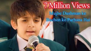 Mujhe Dushman ke Bachon ko Parhana Hai    APS Peshawar 2015