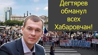 Дегтярев обманул Хабаровчан и отменяет все решения Фургала