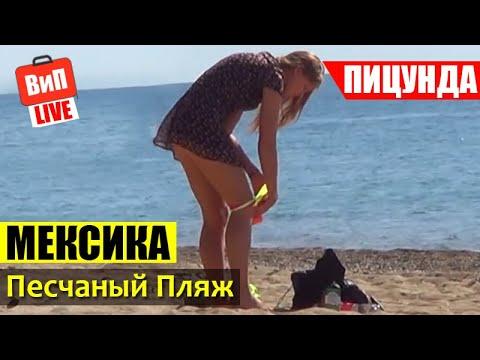 Абхазия | Мексика в Пицунде, песчаный пляж, дешевое жилье, эхо войны, к началу сезона 2019, влог