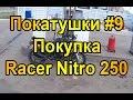 Покатушки #9 [Купил Racer Nitro 250]