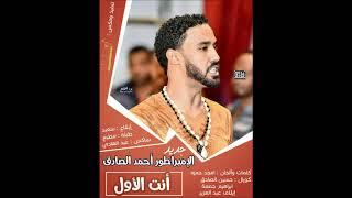 احمد الصادق - انت الاول 2018