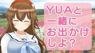 【覚えてますか?】YUAと一緒に旅行に出かける方法があるって知ってました!?【VTuber ARアプリ】
