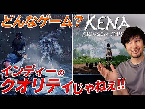 【迷ってる方必見】超美麗グラフィックのKena:Bridge of Spiritsはどんなゲームなの?