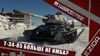 Т-34-85 больше не имба?   War Thunder