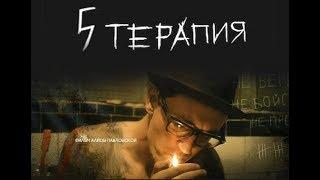 5 терапия фильм