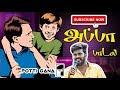 Appa Song - Gana Mani | Potti Gana Media | Chennai Gana