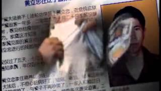 王立軍被指迫害法輪功並活摘器官【中国视频评述_法轮功真相_活摘器官】