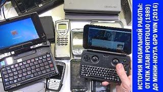 GPD Win - бонусное видео - история моей мобильной продуктивности от 1990х до GPD Win