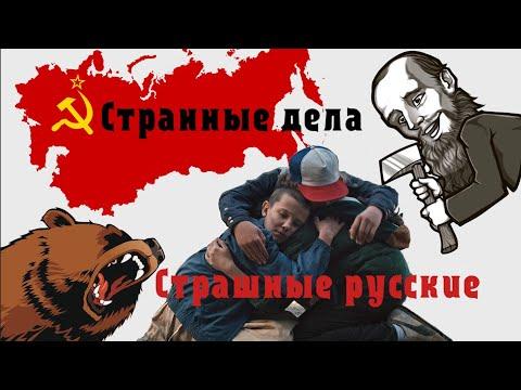 Эти странные дела. Эти страшные русские