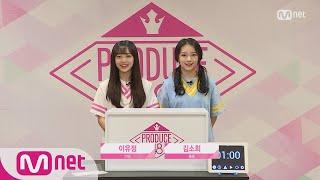 PRODUCE48 [48스페셜] 히든박스 미션ㅣ이유정(CNC) vs 김소희(울림) 180615 EP.0