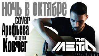 �������� ���� THE METO - Ночь в октябре (cover О. Арефьева и группа Ковчег) ������