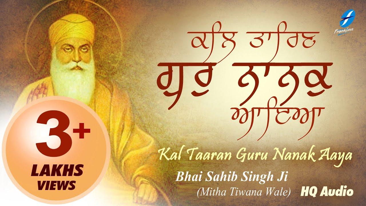 Kal Taaran Guru Nanak Aaya | 550th Prakash Purab | Shabad Gurbani | Bhai Sahib Singh Ji Mitha Tiwana