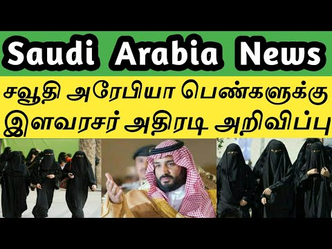 சவூதி அரேபியா நாட்டு பெண்களுக்கு இளவரசரின் அடுத்த அதிரடி அறிவிப்பு|Saudi Arabia news Tamil