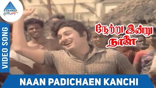 Netru Indru Naalai Tamil Movie Songs | Naan Padichaen Kanchi Video Song | MGR | Manjula | Latha
