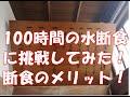 【成田山新勝寺】100時間の水断食に挑戦してきました!