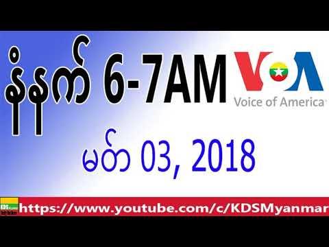 VOA Burmese News, Morning, March 03, 2018