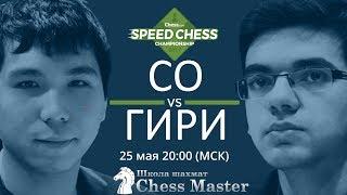 Уэсли Со - Аниш Гири. 1/8 Чемпионата Мира По Блиц Шахматам На сhess.com